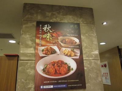 日本人用の台湾料理店