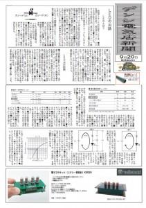デンシ電気店新聞2012-9-20