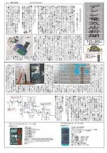 デンシ電気店新聞2013-10-20