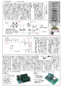 デンシ電気店新聞2013-12-20