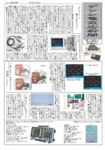 デンシ電気店新聞2014-5-20