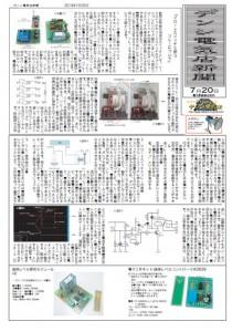デンシ電気店新聞2014-7-20