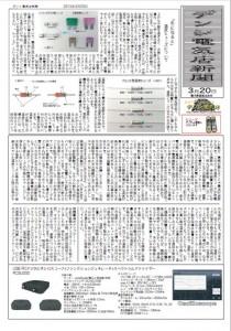 デンシ電気店新聞2015-3-20